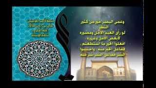 خطبة الوسيلة لامير المؤمنين علي بن ابي طالب ع الحاج ميثم كاظم