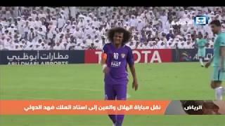 أخبار الرياضة: السعودية تبحث عن الفوز والإمارات تتمسك بالفرصة