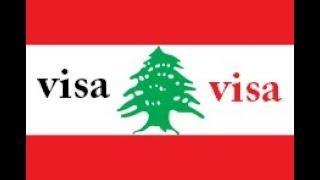 فيزا لبنان للجزائريين و الدول العربية  2018