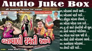 Khodayarma Ramati Aave   Khodiyar Maa Na Garba   Dj Dakala   Gujarati Garba - Gagan Jethava