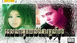 Kom Ket Tah Pel bong Kohok Oun Men Ding by Takma-M CD Vol 43