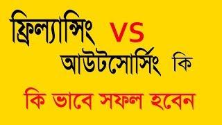 কি ভাবে সফল হবেন ? | freelancing and outsourcing Bangla tutorial | (for the Beginners) Bangla