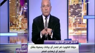 على مسئوليتي | أحمد موسى - يكشف حقيقة تسليم الكويت لمنفذ تفجيرات الكنائس للأمن المصري