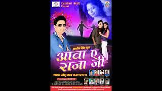 Bhojpuri Album :- Aawa Ae Raja Ji  ||  Hamra Petikot Chate Lal Lal Hot