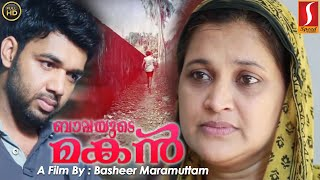 Latest Malayalam Home Cinema Bappayude Makan | ബാപ്പയുടെ മകൻ | Saleem Kodathoor |Home Cinema HD 2018