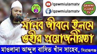 মাওলানা আব্দুল বাসেত খান by মানব জীবনে ইলমে ওহীর প্রয়োজনীয়তা। New Bangla Waz 2017 Part - 02