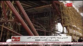 الحياة أحلى | الرئيس السيسي يوجه بالانتهاء من المتحف المصري الكبير بكامل مراحله لافتتاحه 2020