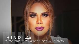 "هند البحرينيه من الاخر 2014 |  Hind Al Bahrainia men Al A""khair"
