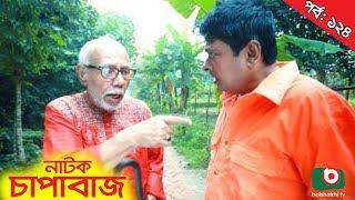 Bangla Comedy Natok | Chapabaj | EP - 124 | ATM Samsuzzaman, Hasan Jahangir, Joy, Eshana, Any
