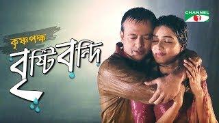বৃষ্টিবন্দি | Bristi Bondhi | Krishnopokho Movie Song | Riaz | Mahiya Mahi | Channel i TV