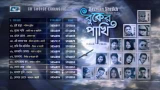 Buker Pakhi | Audio Jukebox | Kazi Shuvo | Shafiq Tuhin | Belal Khan | Nirjhor | Eleyas