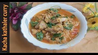 কাঁচা কাঁঠালের তরকারী রেসিপি ।।Echor recipe || ডাল দিয়ে কাঁচা কাঁঠাল রান্না ।। Green Jackfruit Curry