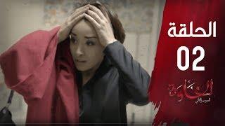 مسلسل الخاوة الجزء الثاني - الحلقة 2 Feuilleton El Khawa 2 - Épisode 2 I