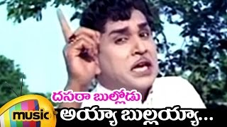 Dasara Bullodu Telugu Movie Songs | Ayya Bullayya Full Video Song | ANR | Padmanabham | Mango Music