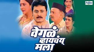 Wegala Whayachay Mala - Superhit Full Marathi Natak 2016 | Nivedita Saraf, Jayant Sawarkar