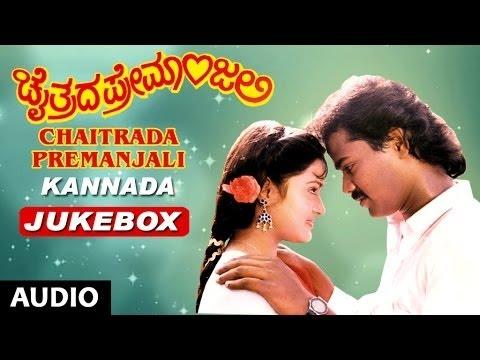 Xxx Mp4 Chaitrada Premanjali Jukebox Chaitrada Premanjali Songs Raghuveer Shwetha Kannada Old Songs 3gp Sex