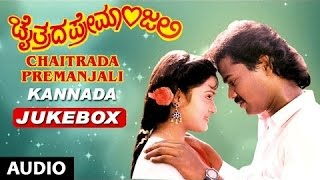 Chaitrada Premanjali Jukebox | Chaitrada Premanjali Songs | Raghuveer, Shwetha | Kannada Old Songs