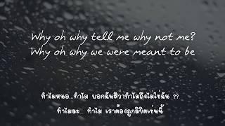 Why Not Me (lyrics) แปลไทย