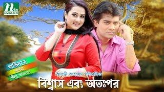 Bangla Natok: Biswas Ebong Otopor | Purnima, Jitu Ahsan | Directed By Alvi Ahmed