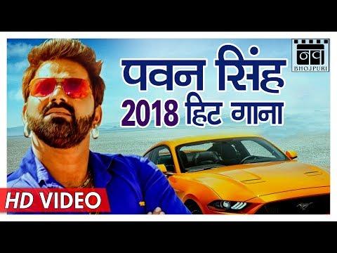 Xxx Mp4 Pawan Singh 2018 का सबसे हिट गाना Arjun Pandit New Bhojpuri Gaana Nav Bhojpuri 3gp Sex