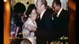 #معكم_منى_الشاذلي | جيهان السادات ترد على فيديو طلب جيمي كارتر الرقص معها