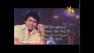 Hiru Unplugged EP 39 Vijaya Kumarathunga Upahara   2016-09-30