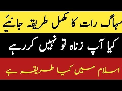 Xxx Mp4 Suhagraat Ka Tarika In Islam Urdu First Night Of Marriage In Islam Wedding Night In Islam Dua 3gp Sex