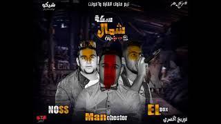 مهرجان سكه شمال - ملوك القاره و 6 فولت - مهرجانات 2018 - قصه جامده اووووواى
