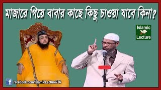 Dr Zakir Naik Lecture Bangla Dubbing | An Exclusive Open Question & Answer | Islamic Lecture Part-7