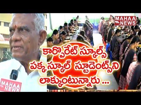 Xxx Mp4 Special Focus On Cattamanchi Ramalinga Reddy High School Mahaa Vidhyalaya Mahaa News 3gp Sex