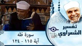 الشيخ الشعراوي |  تفسير سورة طه، (آية ١١٥-١٢٤)