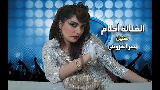 تقليد الفنانة احلام عرب أيدول Ahlam Taqleed Arab Idol