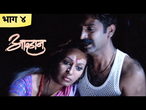Xxx Mp4 Aawhan Part 4 9 Subodh Bhave Amruta Khanvilkar Sachin Khedekar Latest Marathi Movie 3gp Sex