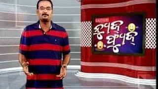Odia live OTV News Fuse Today of Dana Maji Live Story.