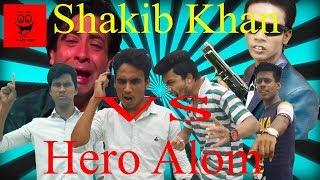 সাকিবখান VS হিরো আলম ।। Shakib Khan VS Hero Alom ।। Funny Video।। Crazy Guys।।