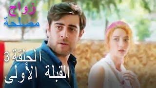 الحلقة 3 - عائشه جول تقبض على اجي