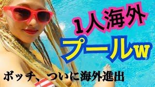 ボッチ女〜海外プールへ行くの巻〜