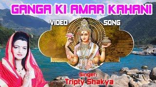 Ganga Ki Amar Kahani || Tripty Shakya || Ganga Mata Bhajan || Gomukh,Gangotri,Haridwar#Must Watch
