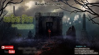 Omimangsito (Real Scary Incident) - Midnight Horror Station | Mystery | Bhuter Golpo | Mercy Brown