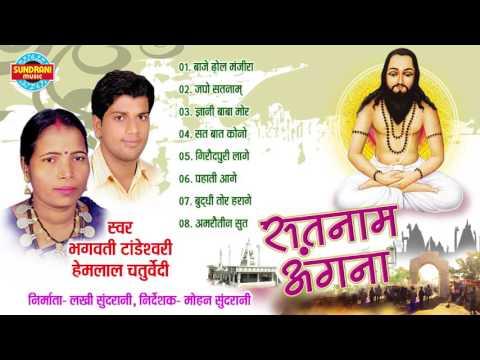 Xxx Mp4 SATNAM ANGNA सतनाम अंगना Bhagwati Tandeswari Hemlal Chaturvedi Panthi Geet 3gp Sex