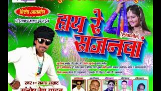 Bhojpuri blast lokgeet DJ songs of Magadh samrat SANTOSH RENU YADAV