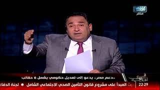 المصري أفندى| دعم مصر يدعو إلى تعديل حكومي يشمل 6 حقائب