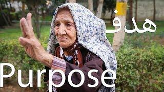هدف در تهران - فیلمی از علی مولوی - یک پرسش ; پنجاه نظر  - ایران، تهران