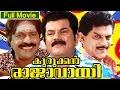 Malayalam Comedy Movie | Kurukkan Raajavayi | Full Movie | Ft. Mukesh, Jagathi Sreekumar