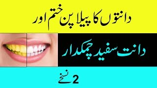 Home Remedies For Whitening Teeth Turmeric At Home In Urdu/Hindi