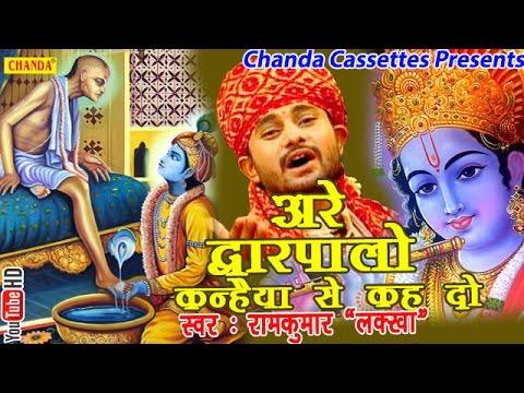 Xxx Mp4 अरे द्वारपालो कन्हैया से कह दो Ramkumar Lakkha Hindi Most Popular Krishna Bhajan Song 3gp Sex