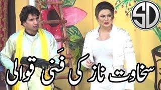 Sakhawat Naz Ki Funny Qawali - 2018 New Pakistani Stage Drama Full Comedy Funny Clip