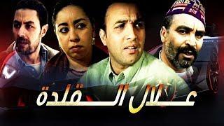 فيلم مغربي عـــــلال الــــــقلدة  Film Allal Al Kalda HD