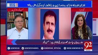 News Room (Hassan Nisar's Exclusive Interview) - 19 April 2018 - 92NewsHDPlus