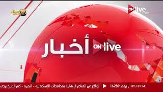 نشرة أخبار السابعة مساءآ .. الجمعة 23 فبراير 2018